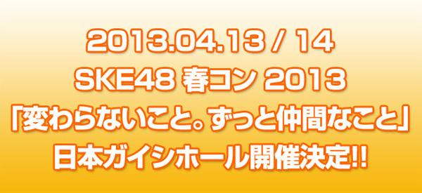 SKE48 HaruCon 2013