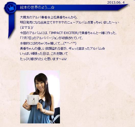 Mizuki Nana x Agematsu Mika