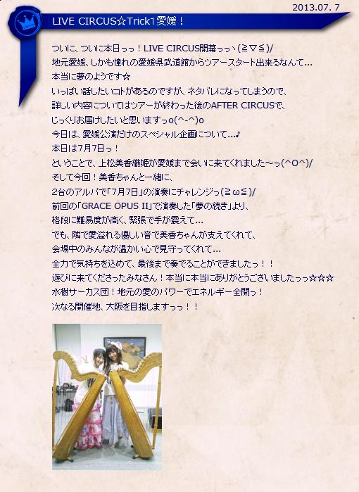 Mizuki Nana - Official Blog