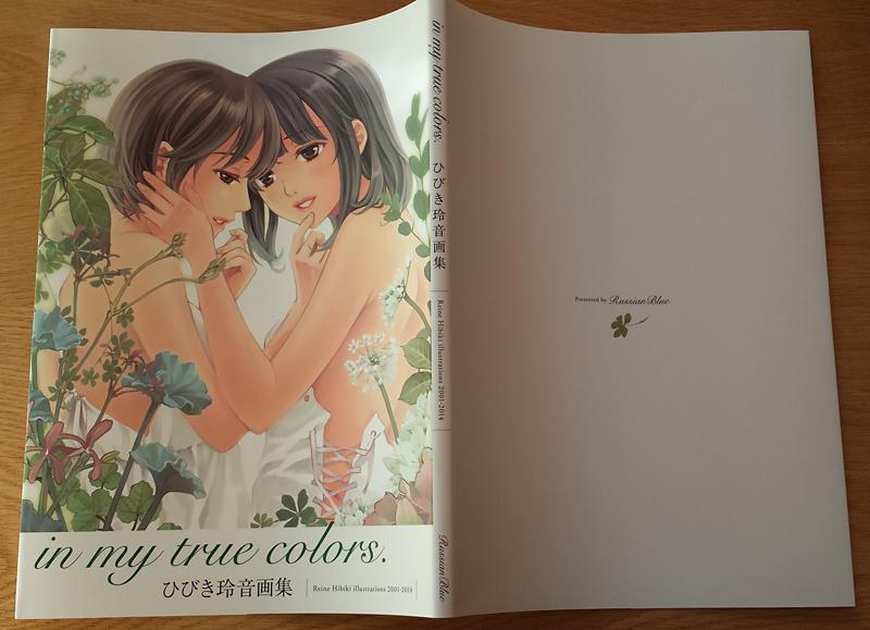 Hibiki Reine - in my true colors.
