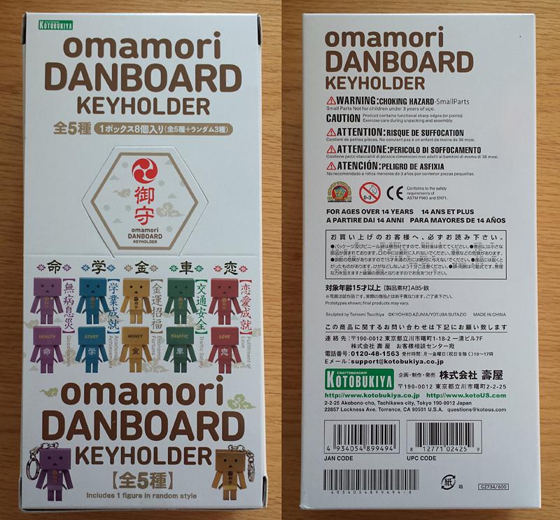 HLJ - Omamori Danboard Keyholders