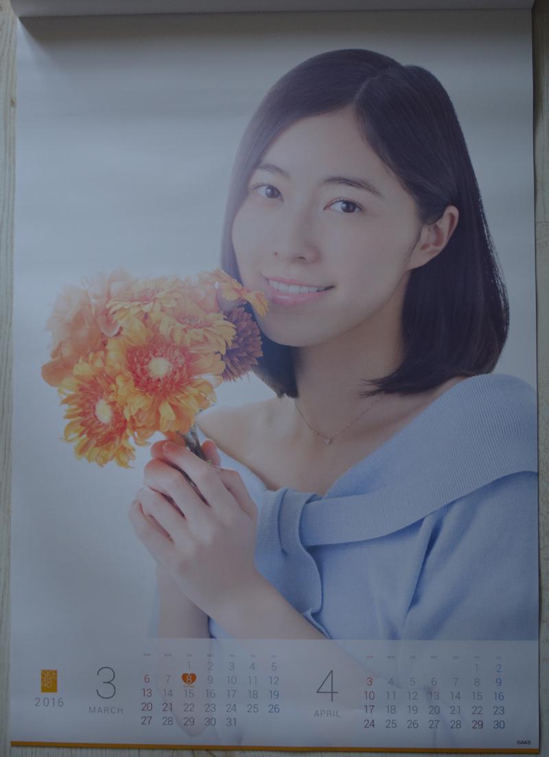 Matsui Jurina 2016 Wall Calendar