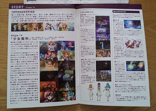 AKB0048 Next Stage vol.1