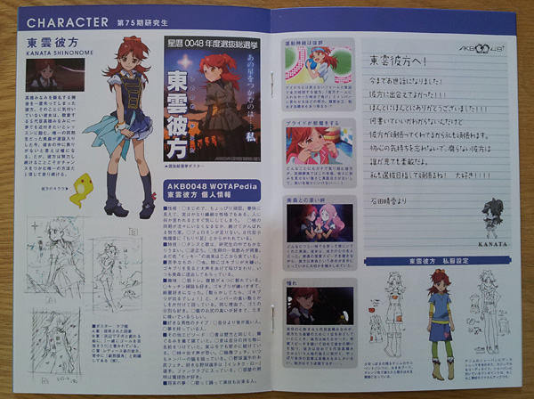 AKB0048 Next Stage vol.2