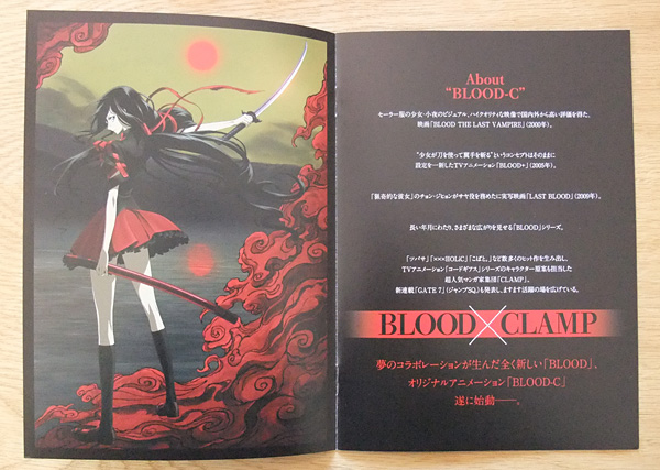 BLOOD-C vol.1