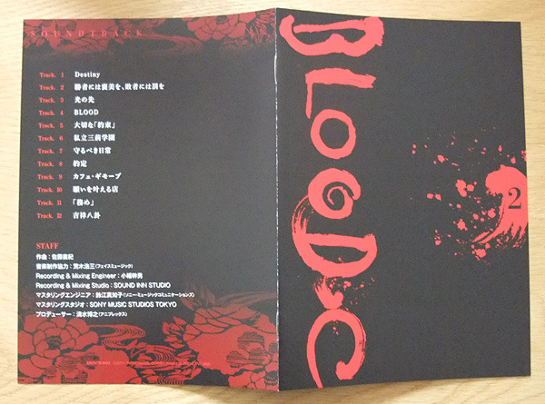 BLOOD-C vol.2