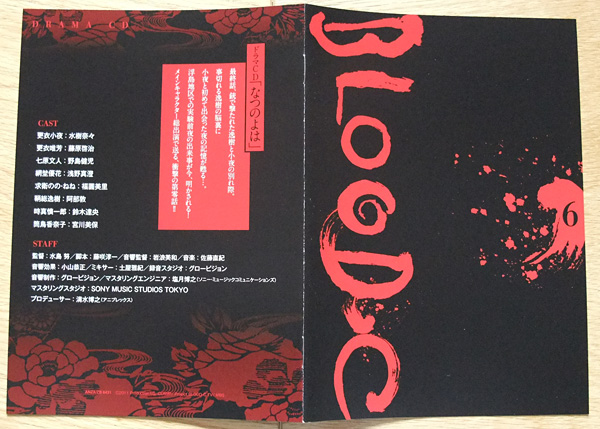 BLOOD-C vol.6
