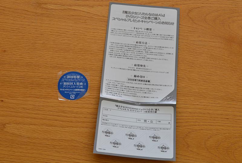 Mahou Shoujo Lyrical Nanoha A's vol.6