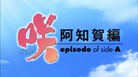 Saki - Achiga-hen episode of side-A
