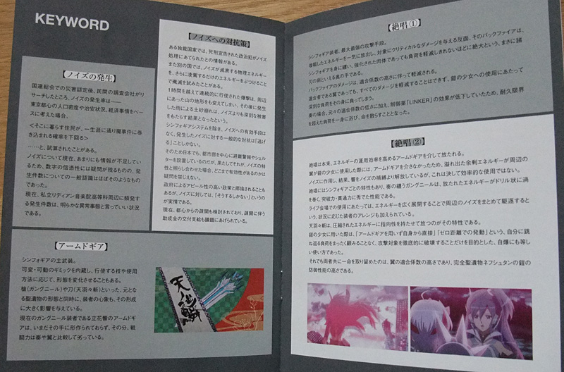 Senki Zesshou Symphogear vol.2