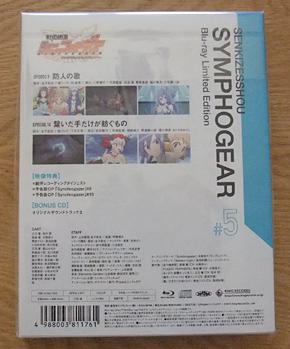 Senki Zesshou Symphogear vol.5