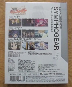 Senki Zesshou Symphogear vol.6
