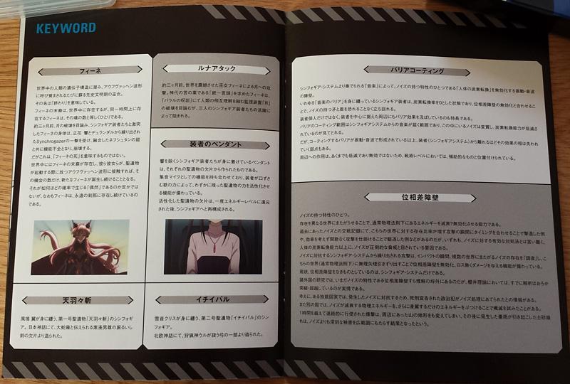 Senki Zesshou Symphogear G vol.2