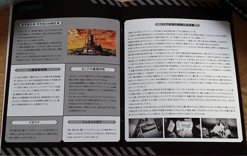 Senki Zesshou Symphogear G vol.3