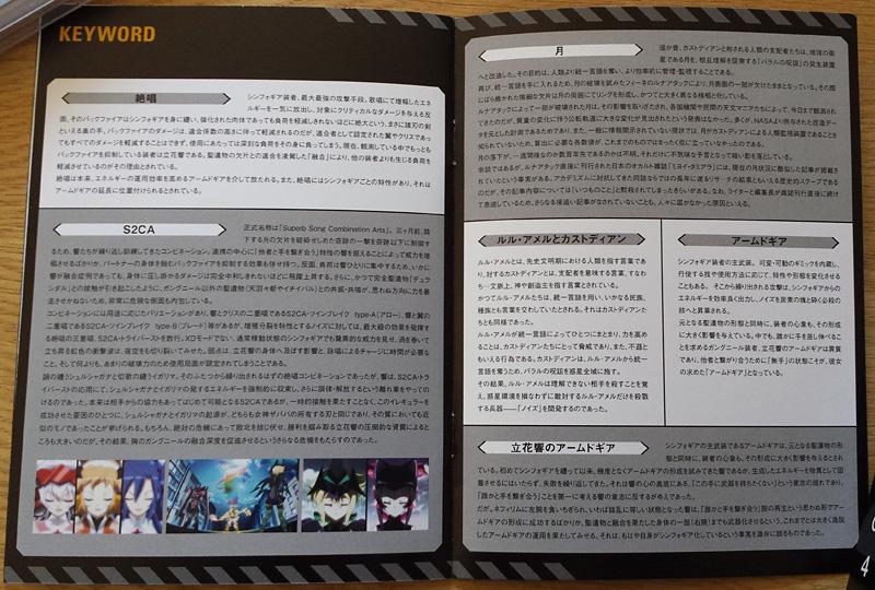 Senki Zesshou Symphogear G vol.4