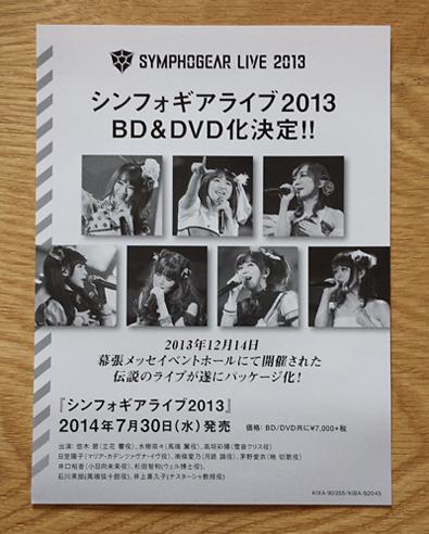 Senki Zesshou Symphogear G vol.6