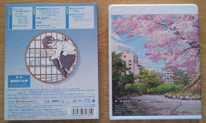 Uchouten Kazoku BD vol.1