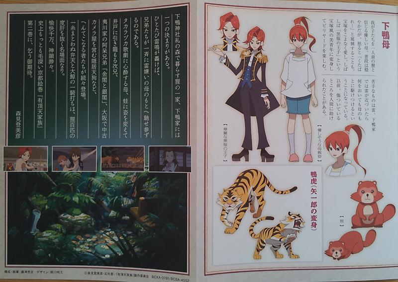 Uchouten Kazoku BD vol.2