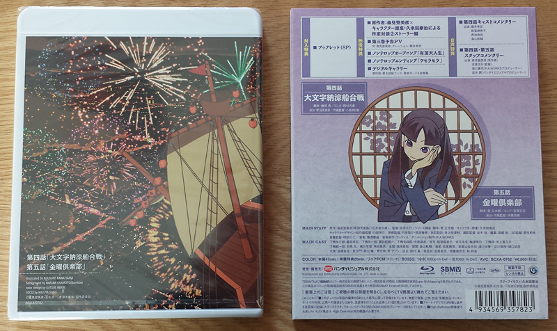 Uchouten Kazoku BD vol.3