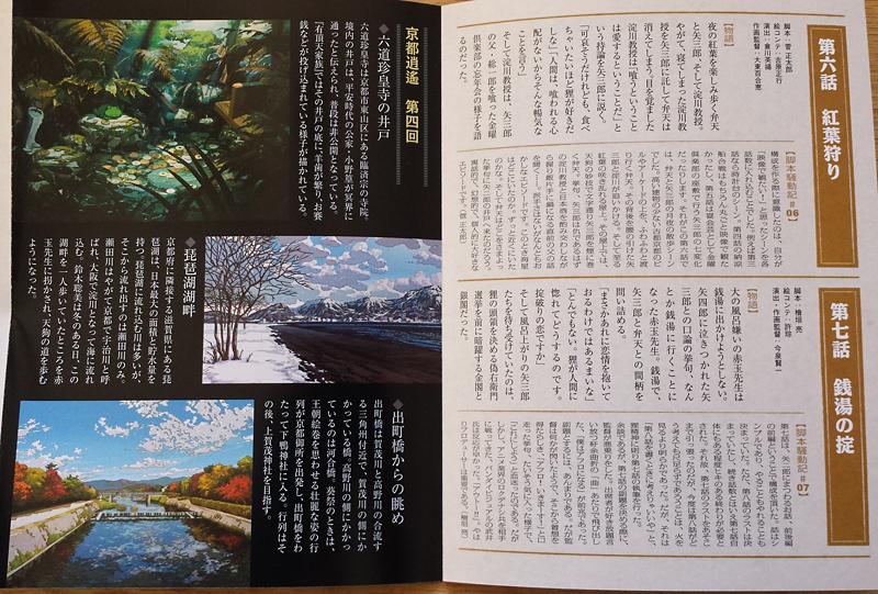 Uchouten Kazoku BD vol.4