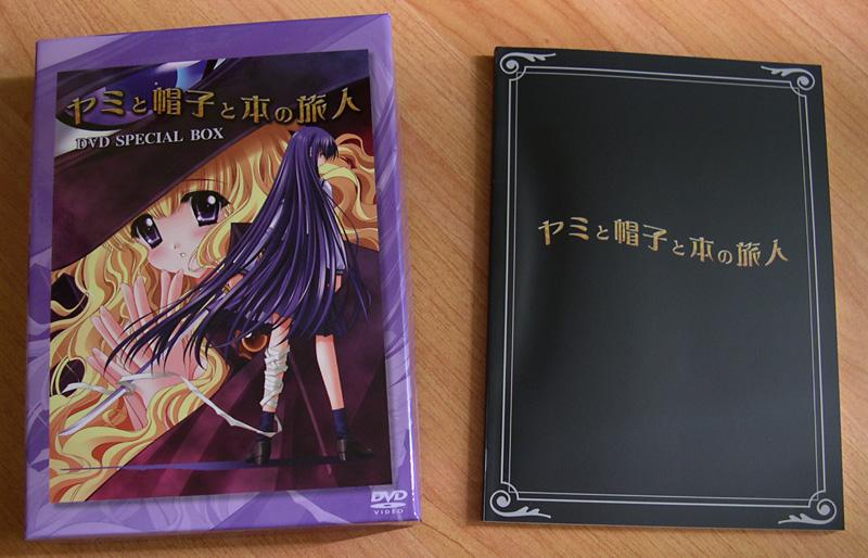 Yami to Boushi to Hon no Tabibito DVD Special Box