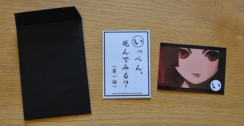 Jigoku Shoujo
