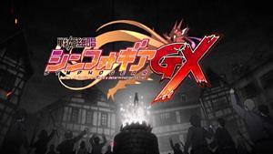 Senki Zesshou Symphogear GX [Blu-ray]
