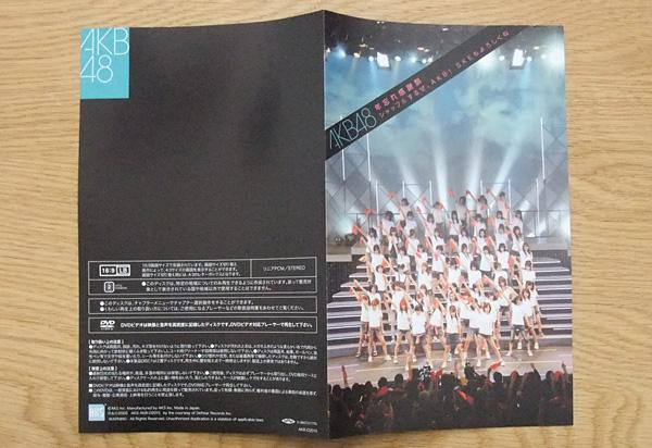 AKB48 - Toshiwasure Kanshasai Shuffle Suruze, AKB ! SKE mo Yoroshikune