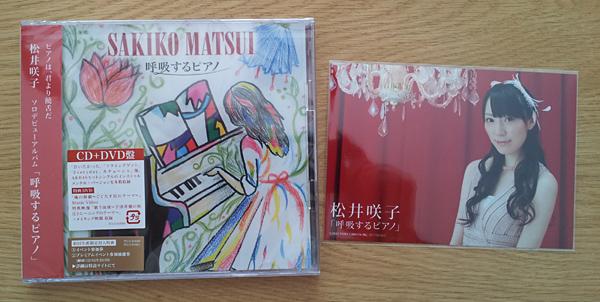 Matsui Sakiko - Kokyuu Suru Piano
