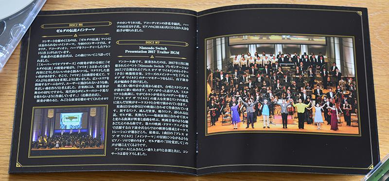 The Legend of Zelda - Concert 2018 [Limited Edition]