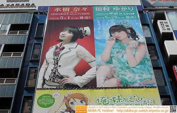 Nana-chan x Yukarin