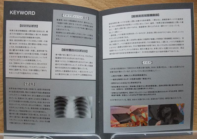 Senki Zesshou Symphogear vol.1