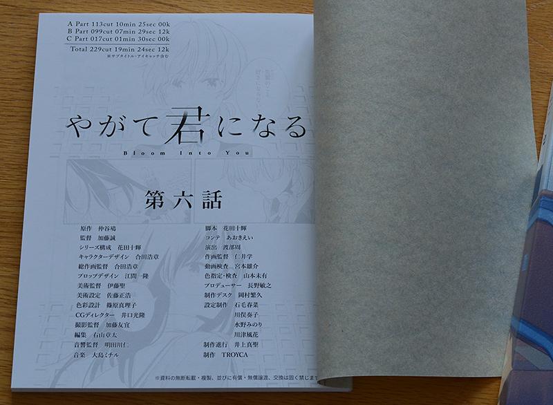 Yagate Kimi ni Naru [Blu-ray]
